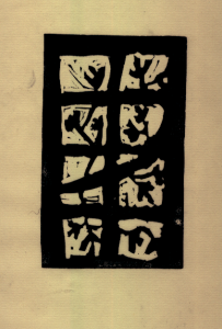 xia's blockprint